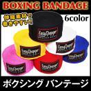 ボクシングバンテージ 伸縮素材 2個組み EasyChange イージーチェンジ(インナーグローブ サポーター バンデージ)