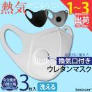 マスク 3枚セット 涼しいマスク ウレタンマ...