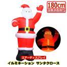 エアーディスプレイ サンタクロース 180cm クリスマス エアーブロードール 屋外設置可能