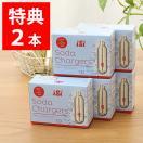 ツイスパソーダ 炭酸カートリッジ 50本(+...