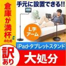 iPad スタンド アーム タブレット フロア スタンド(即納)