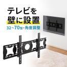 テレビ 壁掛け 金具 液晶 32~70型 角度調節 インチ TV 壁掛け(即納)