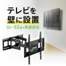 壁掛け テレビ 金具 32~52インチ 角度調節 TV  型(即納)