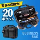 ビジネスバッグ 多ポケット 収納 鞄 取っ手 ショルダー A4(即納)