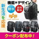 リュック リュックサック メンズ 大容量 ALPHA スクエア バッグ 防水 バックパック アウトドアリュック バッグ (即納)