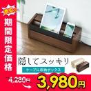 ケーブルボックス コンセント 収納 木製(即納)