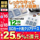 SDカードケース 12枚収納 microSD収納(即納)