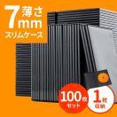 DVDケース トールケース 1枚収納×100個セ...