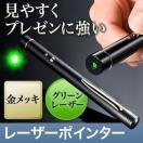 レーザーポインター 緑 グリーンレーザー レーザーポインタ(即納)
