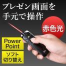ワイヤレスプレゼンター レーザーポインター レッドレーザー パワーポイント操作 PSC レーザーポインター(即納)