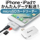 iPhone iPad対応microSDカードリーダー Lightning 充電対応 MFi認証 シルバー(即納)