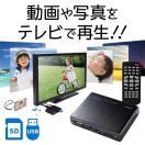 メディアプレーヤー MP4/FLV/MOV対応 USBメモリ/SDカード 写真 動画 音楽 再生機器(即納)