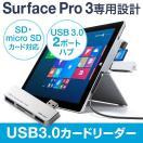 Surface専用USB3.0カードリーダー Surface Pro 3 USB3.0ハブ 2ポート付 SD/SDHC/SDXC対応(即納)