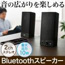 Bluetoothスピーカー 高音質2ch ワイヤレス&有線対応 スマホ PC接続対応 ステレオ PCスピーカー 高出力 ブルートゥース(即納)