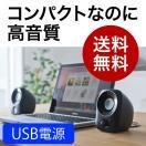 スピーカー PC パソコン PCスピーカー コンパクト おすすめ USB スピーカー(即納)