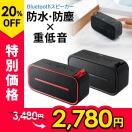 Bluetooth スピーカー ワイヤレススピーカー 防水 ブルートゥース ポータブル(即納)