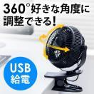 USB扇風機 静音 クリップ型 卓上 風量2段階調節 360度角度調節 ブラック(即納)
