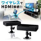 HDMI 無線 ワイヤレス 延長器 エクステンダ...