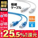 サンワサプライ Cat6 スリムLANケーブル 0.5m カテゴリー6 より線 ストレート(ネコポス対応)(即納)