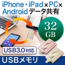 iPhone USBメモリ iPad Lightning microUSB...