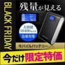 モバイルバッテリー 大容量 10400mAh 急速充電 携帯 充電器 iPhone Android スマホ(即納)