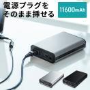 AC出力対応モバイルバッテリー 大容量 コンセント 65W ノートパソコン iPhone/iPad スマホ/タブレット USB充電 41.27Wh モバイルバッテリー スマホ バッテリー