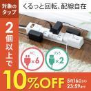 電源タップ 6個口 延長コード たこ足配線 USB充電ポート付 1.8m スイッチ付き 回転式 コンセント タップ(即納)