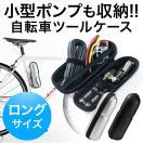 自転車用ツールケース ロングサイズ 飛び出し防止 エアロ形状 騒音防止ファスナーポケット(即納)