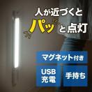 人感センサー センサーライト LED 屋内 充電式 自動 点灯 消灯 マグネット付き 大型(即納)