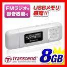 MP3プレーヤー 8GB FMラジオ 音楽プレーヤー 本体 USB MP3プレイヤー 2年保証(即納)