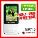 Transcend MP3プレーヤー 音楽プレーヤー MP710 8GB Gセンサー歩数計 FM予約録音 ボイスレコーディング ブラック TS8GMP710W 2年保証(即納)