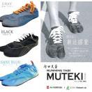 [無敵]MUTEKI 【ランニング足袋】伝統職人の匠技が創り出すランニングシューズ 3色《サックスブルー/ブラック/グレー》自然派ランニング 素足感覚
