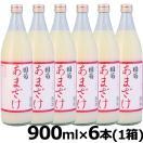 国菊 甘酒 900ml 6本 あまざけ 篠崎 (1箱)送料無料