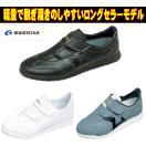 シグマ03 ジャガー メンズ レディース マジック スニーカー ムーンスター 男性 女性 仕事 作業靴 ホワイト ブラック グレー 白 黒 日本製 22cm?28cm