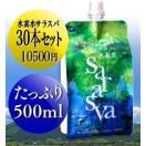 期間限定の特別価格!!春割キャンペーン 『水素水サラスバ』(500ml×30本セット)