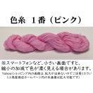 刺し子糸 【小鳥屋オリジナル】 (ピンク-色番号1)