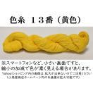 刺し子糸 【小鳥屋オリジナル】 (黄−色...