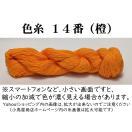 刺し子糸 【小鳥屋オリジナル】 (橙-色番号14)