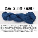 刺し子糸 【小鳥屋オリジナル】 (花紺-色番号23)