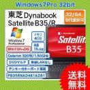 東芝 dynabook Satellite B35 PB35RNAD481AD81