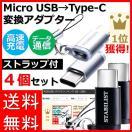 USB Type-C 変換アダプタ 4個セット ストラ...