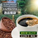 コーヒー 珈琲 福袋 コーヒー豆 珈琲豆 送料無料 選べる焙煎エルサルバドル逸品福袋