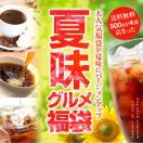 (澤井珈琲) 送料無料 夏味バージョンにパワーアップ!ドカンと詰ったグルメコーヒー福袋