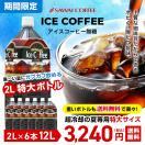 (澤井珈琲) 送料無料 限界価格 超冷却の夏専用アイスコーヒー 2000ml 6本セット