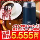 電動ミル 電動コーヒーミル コーヒー 珈琲 コーヒー豆 送料無料 メリタ 電動ミルが入った 焼きたてコーヒー福袋