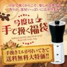 コーヒー 珈琲 コーヒー豆 珈琲豆 送料無料...