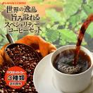 コーヒー 珈琲 福袋 コーヒー豆 珈琲豆 送料無料 専門店 でしか買えない スペシャリティー 福袋 第 5弾 スペシャリティ