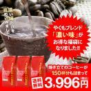 コーヒー 珈琲 福袋 コーヒー豆 珈琲豆 送料無料 やくも ブレンド 濃い味 150杯分入り 超大入り 福袋