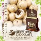 【澤井珈琲】コーヒー専門店のスイーツ コーヒービーンズチョコレート3種(チョコレート/ショコラ/バレンタイン)