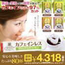 (澤井珈琲)送料無料 ノンカフェイン カフェインレス デカフェ ドリップバッグ コーヒー80個入り